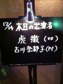 $虎徹 blog.