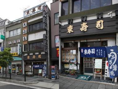 八事 東寿司のブログ-八事 東寿司