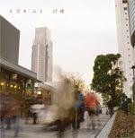 $スズキユイ オフィシャルブログ「休日のないきみ」Powered by Ameba