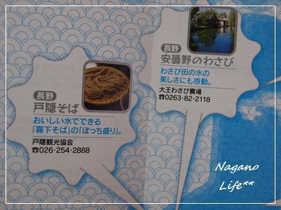 Nagano Life**-名物MAP