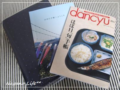 Nagano Life**-ほぼ日手帳
