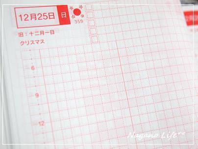 Nagano Life**-方眼