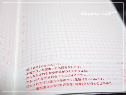 Nagano Life**-日々の言葉