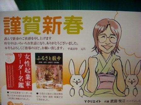 福島県在住ライターが綴る あんなこと こんなこと-年賀状101231