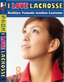 $山田幸代オフィシャルブログ「楽球~Lacrosse is Life~」Powered by Ameba