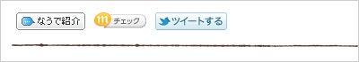 WEB制作ってオモシロイ♪-記事フッター