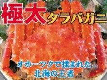 $北海道のお取り寄せグルメ通販-本タラバ蟹