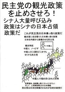 $日本人の進路-人口侵略001