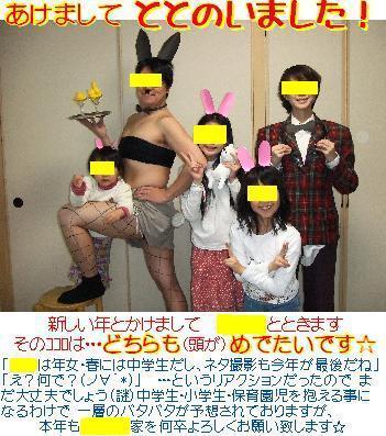 素尻同盟☆あほせぶろぐ-2011年賀状