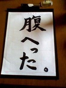山田スイッチの『言い得て妙』 仕事と育児の荒波に、お母さんはもうどうやって原稿を書いてるのかわからなくなってきました。。。-101219_1252~001.jpg