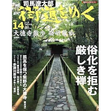 Kyoto? Unite? Art? Design!-週刊 「司馬遼太郎 街道をゆく」 14