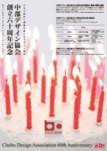 トータルデザイナー Michinori のブログ