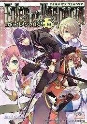 テイルズ オブ ヴェスペリア コミックアンソロジー vol.6