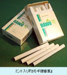 $(アメブロ)韓国で大人気!最高級よもぎ100%よもぎタバコ健香草ブログ