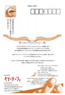 ペイ*デ*フェ デザイナー 妖精りむblog
