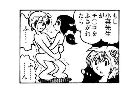 田中 圭一 無料 漫画