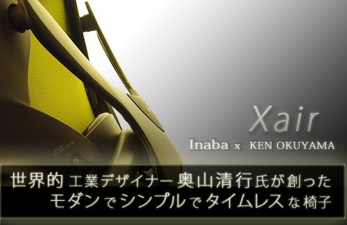 Michi-kusa-Xair エクセア Inaba x KEN OKUYAMA