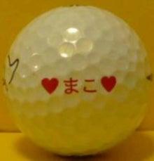 竹村真琴さんのボールマーク(表)
