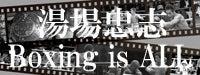 湯場忠志オフィシャルブログへ