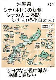 $日本人の進路-沖縄県01