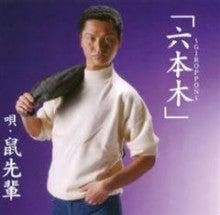 ごうきちの放浪日記~愛をさがして三千里~-ぽぽぽ