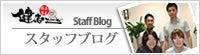 健志接骨院のスタッフブログ