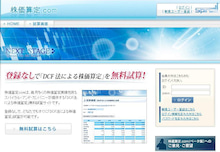 $渋谷の会計事務所[スパイラル・アンド・カンパニー]-TOP画面