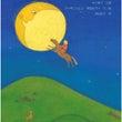 【絵本】月から落ちて…