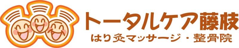 $藤枝市大洲のはり灸マッサージ・整骨院          『トータルケア藤枝』 への道♪