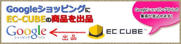株式会社サンクユー 売れるECサイト構築・通販サイト制作、ECサイト集客 EC-CUBE構築・カスタマイズ-GoogleショッピングにEC-CUBEの商品を出品