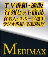 行列請負人 MEDIMAX CEOブログ