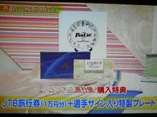 「試される大地北海道」を応援するBlog-テレビショッピング