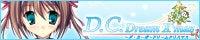 D.C.Dream X'mas ~ダ・カーポ~ドリームクリスマス