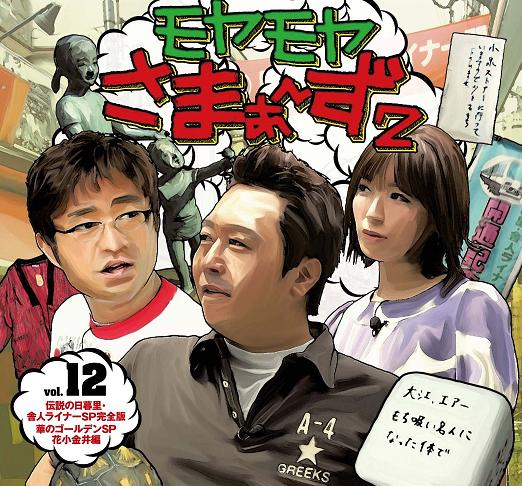 kazukunの 神出鬼没-モヤさま DVD 拡大