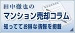 日本で唯一のマンション売却専門家 田中徹也のブログ
