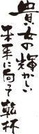 友添本店 ~九州の地酒・地焼酎のご紹介~-seijin