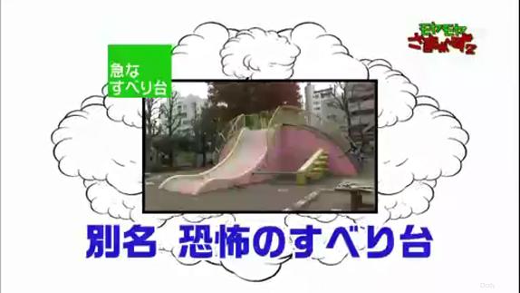 kazukunの 神出鬼没-東陽公園 恐怖のすべり台