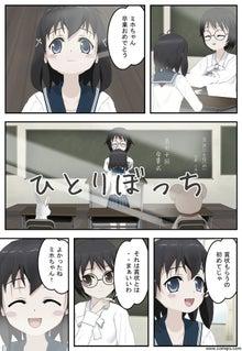 ガンバレ!コミpo!ちゃん-h01