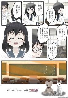 ガンバレ!コミpo!ちゃん-h16
