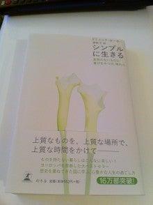 $黒木姉妹オフィシャルブログ「九州女ですが‥何か?」Powered by Ameba-IMG_2264.jpg