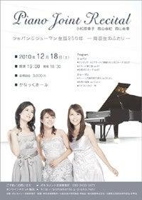ゆきゆかのブログ-20101218