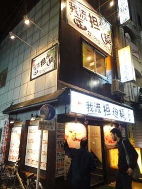 横浜発 驢馬人の美食な日々-TakeokoTenjinsita