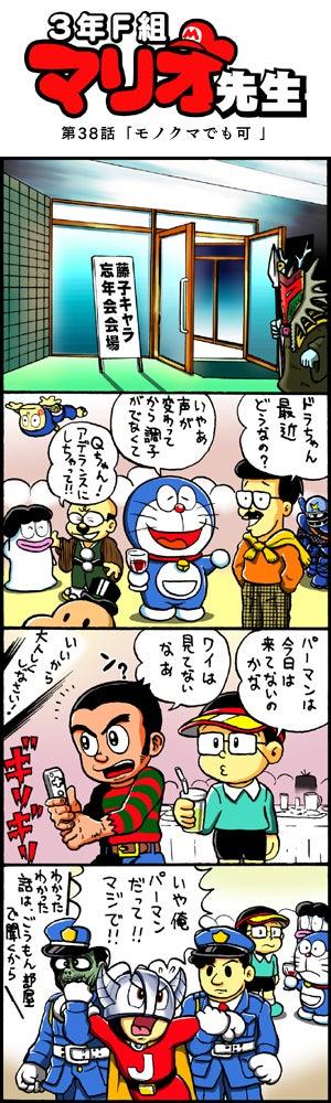 $古ゲー玉国ブログ-マリオ先生 38話