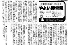 針山里平の里山レジスタンス-101227朝日新聞