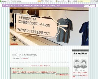 $久米繊維なかじまの『日本製Tシャツを広めたい&ブログカスタマイズ生活記録ブログ』