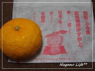 Nagano Life**-ゆず袋
