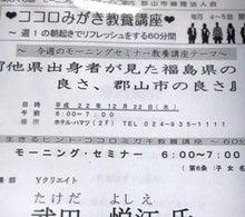 福島県在住ライターが綴る あんなこと こんなこと-倫理101222-3