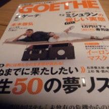 人生50の夢リスト