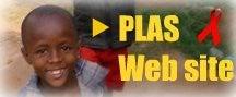 $エイズ孤児支援NGO・PLAS代表理事 もんだるいこの活動記録