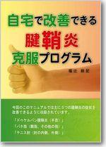 腱鞘炎【手首痛・マウス症候群】即効2分間治療法